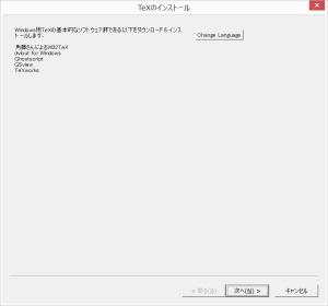 installer1