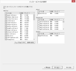 installer11