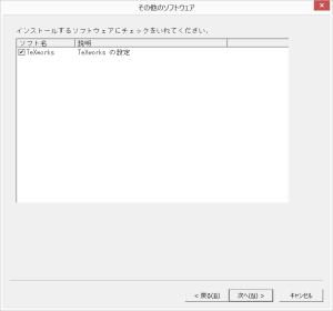 installer12