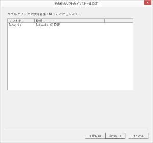 installer4
