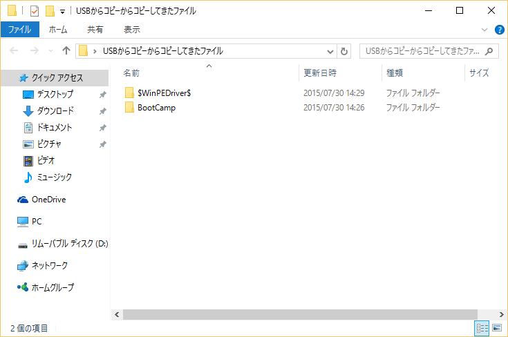 2015-07-30 14_41_34-USBからコピーからコピーしてきたファイル